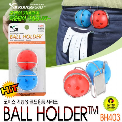 [코비스]Ball Holder Set/Double[NEW BH403]
